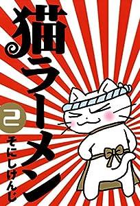 猫ラーメン 2巻 表紙画像