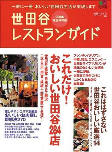 世田谷レストランガイド (エイムック (1112))