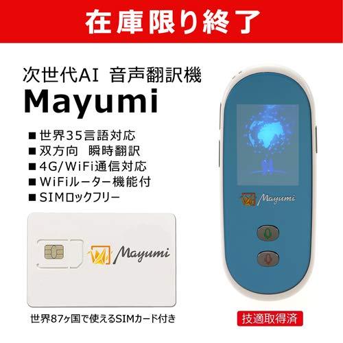 在庫限り グローバルデータSIMカード付!次世代AI携帯音声...