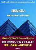 経営の達人 — 経営コンサルタントガイド2010