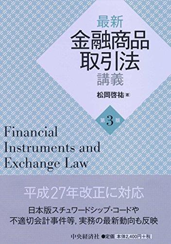 最新金融商品取引法講義〈第3版〉