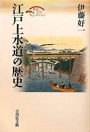 江戸上水道の歴史 (歴史文化セレクション)