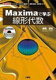 Maximaで学ぶ線形代数―「ベクトル」「行列」の基礎から「線形空間」「固有値」まで (I・O BOOKS)