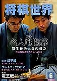 将棋世界 2013年 06月号 [雑誌]