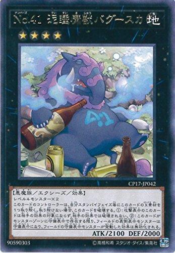 遊戯王カード CP17-JP042 No.41 泥睡魔獣バグースカ(レア)遊戯王VRAINS [COLLECTORS PACK 2017]