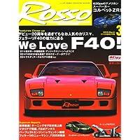 Rosso (ロッソ) 2008年 03月号 [雑誌]