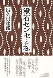 「漱石センセと私」販売ページヘ