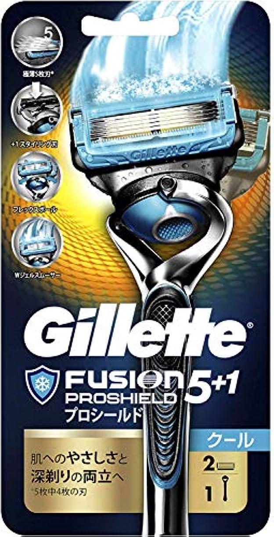 高く宿題をする旧正月ジレット 髭剃り フュージョン5+1 プロシールド クール 本体 替刃1個付