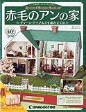 赤毛のアンの家 40号 [分冊百科] (パーツ付)
