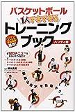 バスケットボール1人でもできるトレーニングブック ハンディ版
