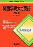 関西学院大の英語[第6版] (難関校過去問シリーズ)