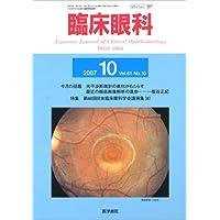 臨床眼科 2007年 10月号 [雑誌]