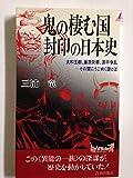 鬼の棲む国 封印の日本史―大和王朝、藤原栄華、源平争乱…その闇にうごめく謎とは (プレイブックス)