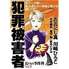 女たちの事件簿 Vol.5 犯罪被害者