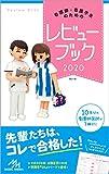 看護師・看護学生のためのレビューブック 2020 メディックメディア