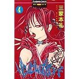 ゾンビ屋れい子 (4) (ぶんか社コミックス ホラーMシリーズ)