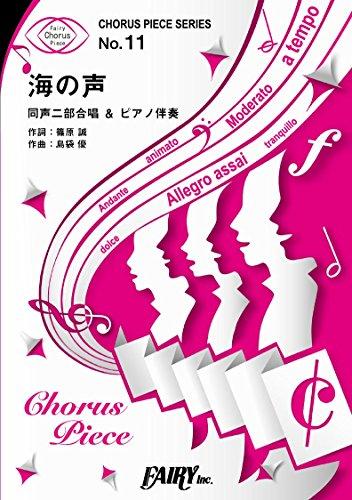 コーラスピースCP11 海の声 / 浦島太郎(桐谷健太)  (同声二部合唱&ピアノ伴奏譜)~au三太郎シリーズ『auガラホ「海の声」篇』CMソング