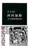 四国遍路 - 八八ヶ所巡礼の歴史と文化 (中公新書)