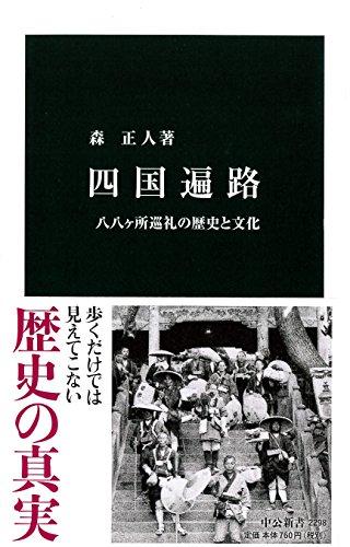 四国遍路 - 八八ヶ所巡礼の歴史と文化 (中公新書 2298)