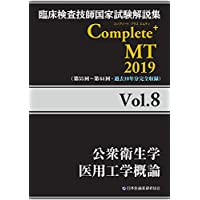 Complete+MT 2019 Vol.8 公衆衛生学/医用工学概論 (臨床検査技師国家試験解説集)