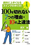 100を切れない7つの理由・10の上達法