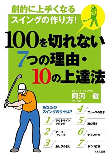 今年こそゴルフを始めたいと思う人にお贈りするゴルフ本24選(その2)