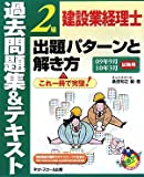 建設業経理士2級 出題パターンと解き方 過去問題集&テキスト―09年9月10年3月試験用