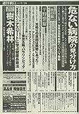 週刊朝日 2019年 9/20 号【表紙:平野紫耀 (King & Prince) 】 画像