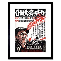 Political Grand Convention Trade Union Japan Vintage Ad Framed Wall Art Print 政治グランド連合日本ビンテージ壁