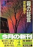 霧の証言―弁護士 朝吹里矢子 (光文社文庫)