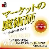 [オーディオブックCD] マーケットの魔術師 ~日出る国の勝者たち~ Vol.34 (<CD>) (<CD>)