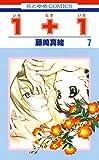 1+1(いちたすいち) 7 (花とゆめコミックス)