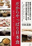 だからやっぱり日本食: - 科学が解き明かす長寿の秘密 - (22世紀アート)