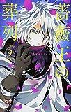 薔薇王の葬列 9 (プリンセスコミックス)