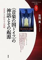 """音楽の国ドイツの系譜学(1) <音楽の国ドイツ>の神話とその起源 ルネサンスから十八世紀 (""""音楽の国ドイツ""""の系譜学)"""