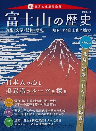 富士山の歴史 (晋遊舎ムック)