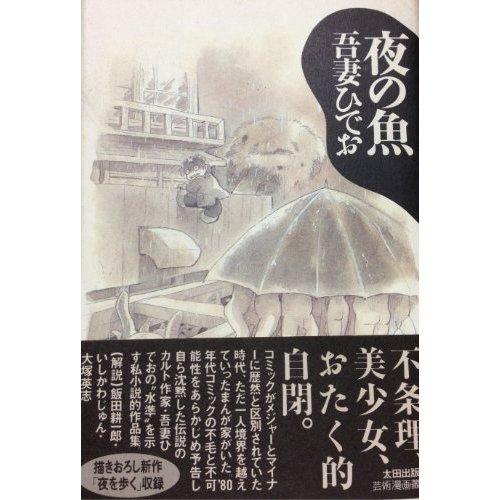 夜の魚 (太田COMICS―芸術漫画叢書)の詳細を見る