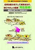 これ一冊で再生医療のすべてがわかる 自然治癒力を介して病気を治す。 体にやさしい医療「再生医療」 -細胞を元気づけて病気を治す-