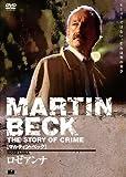 マルティン・ベック DVD-BOX