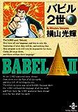 バビル2世 (1) (秋田文庫)
