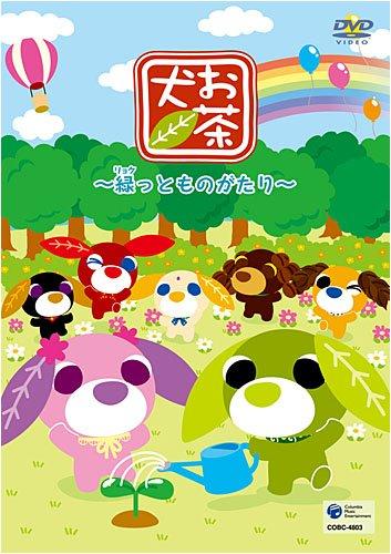 お茶犬~緑っとものがたり~ [DVD]