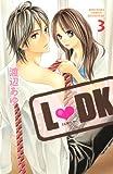 L・DK(3) (別冊フレンドKC)