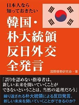 [国際情勢研究会]の日本人なら知っておきたい 韓国・朴大統領 反日外交全発言