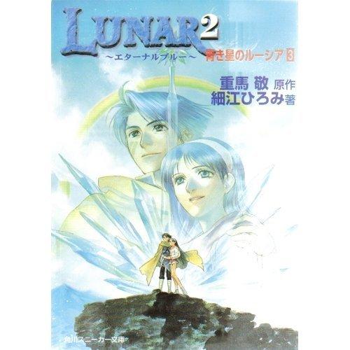 LUNAR2 エターナルブルー―青き星のルーシア〈3〉 (角川スニーカー文庫)の詳細を見る