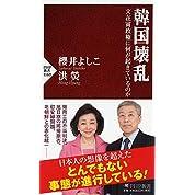 韓国壊乱  文在寅政権に何が起きているのか (PHP新書)