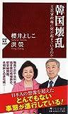 櫻井 よしこ (著), 洪 ヒョン (著)出版年月: 2018/12/16新品: ¥ 864