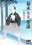 幕末「住友」参謀 広瀬宰平 (人物文庫)
