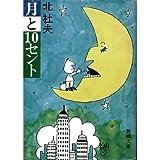 月と10セント (新潮文庫 き 4-17)