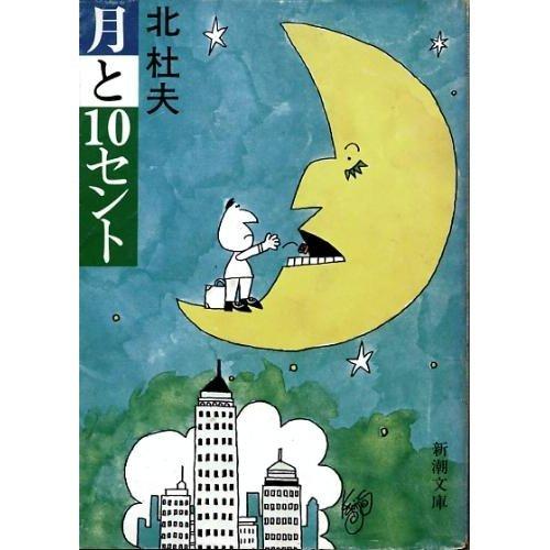 月と10セント (新潮文庫 き 4-17)の詳細を見る