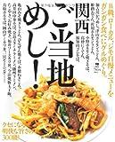 関西ご当地めし!—B級、ローカル、ジモ自慢メニューをガシガシ食べにグ (えるまがMOOK)
